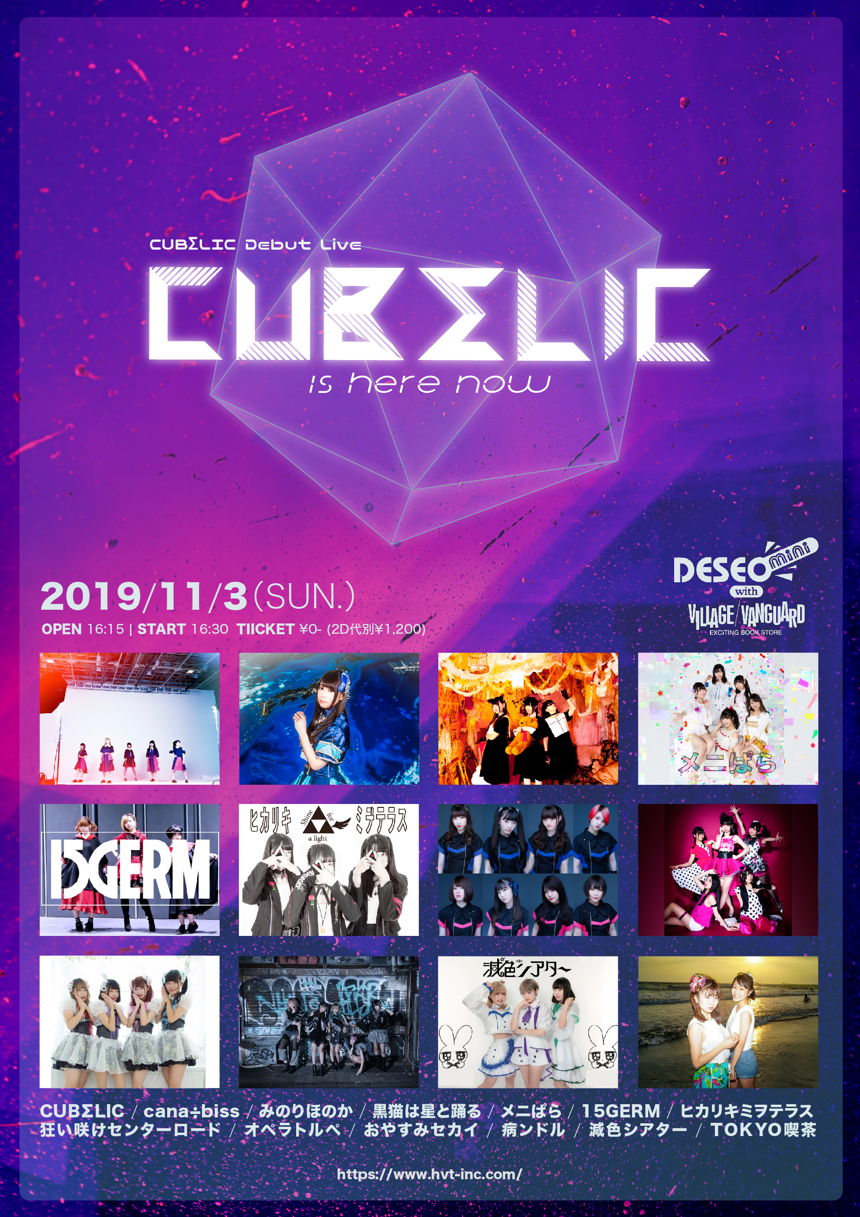 CUBΣLIC Debut Live『CUBΣLIC is here now』 タイムテーブル