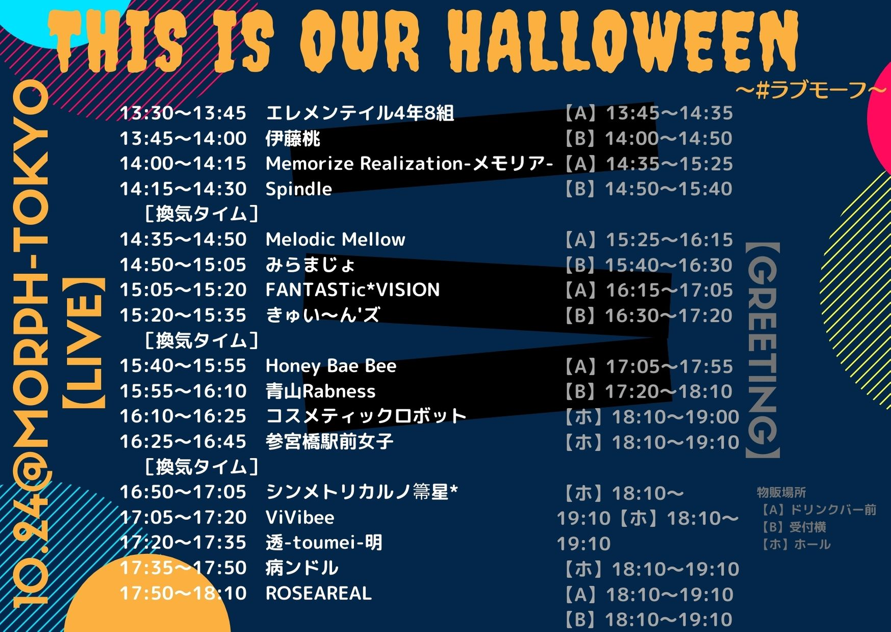THIS is OUR HALLOWEEN~ #ラブモーフ ~ タイムテーブル